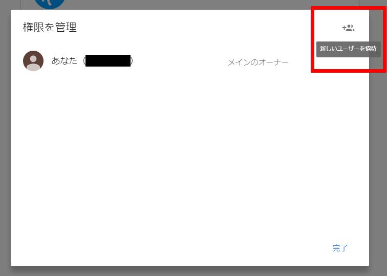 権限管理画面