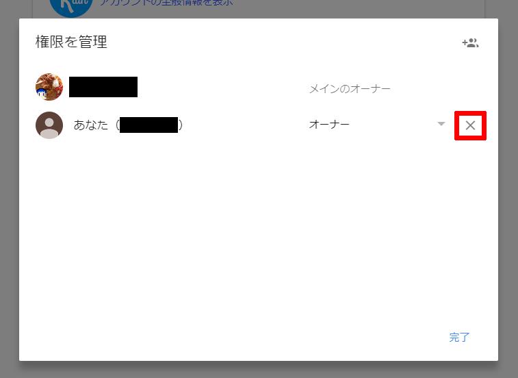 元のメールアドレス削除