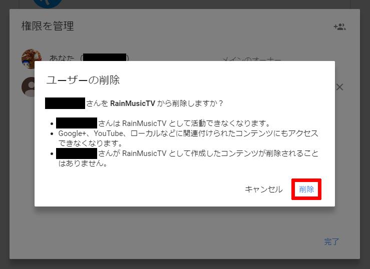 ユーザーの削除確認ダイアログ