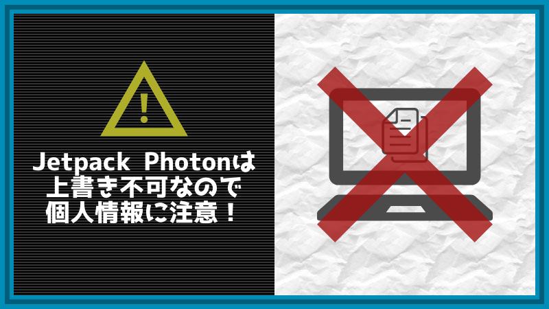 JetPackのPhotonは上書き不可なので注意!