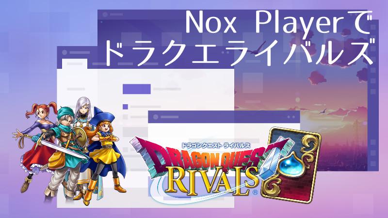 NoxPlayerを使ってドラクエライバルズで遊んでみた