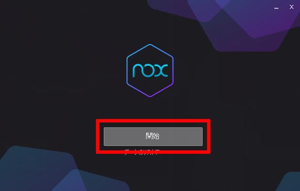 Noxインストール完了