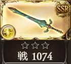 グラブル武器SSR