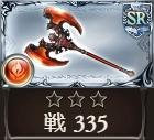 グラブル武器SR