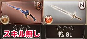 グラブル武器スキル無しR+N