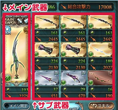 グラブルメイン武器とサブ武器