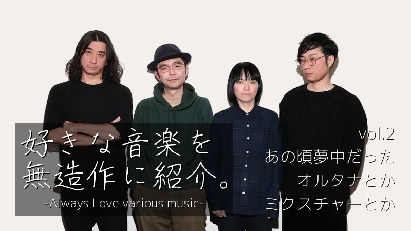 好きな音楽を無造作に紹介ver.02